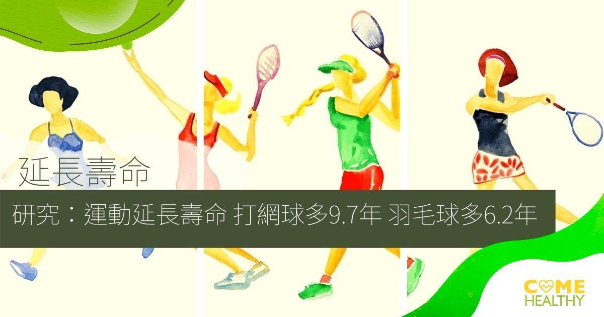 運動延長壽命,打網球可延命9.7年