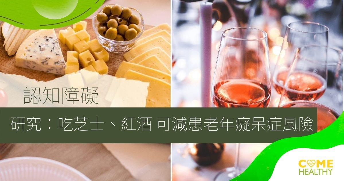 吃芝士、羊肉、紅酒可減少患老年癡呆症風險
