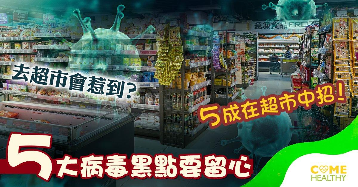covid19 virus in supermarket