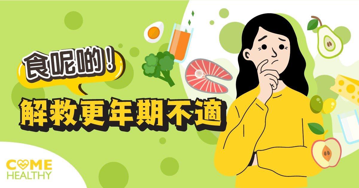 【更年期】解救更年期6大不適症狀,記得食呢啲...