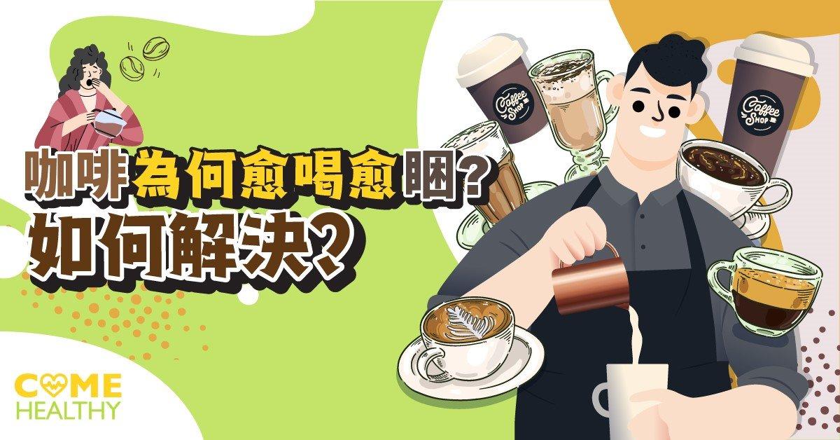 drink coffee still tired