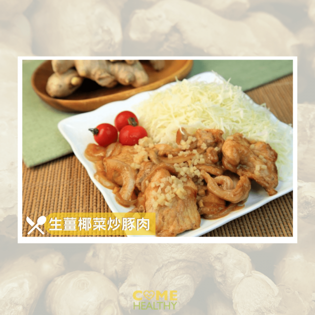 生薑椰菜炒豚肉