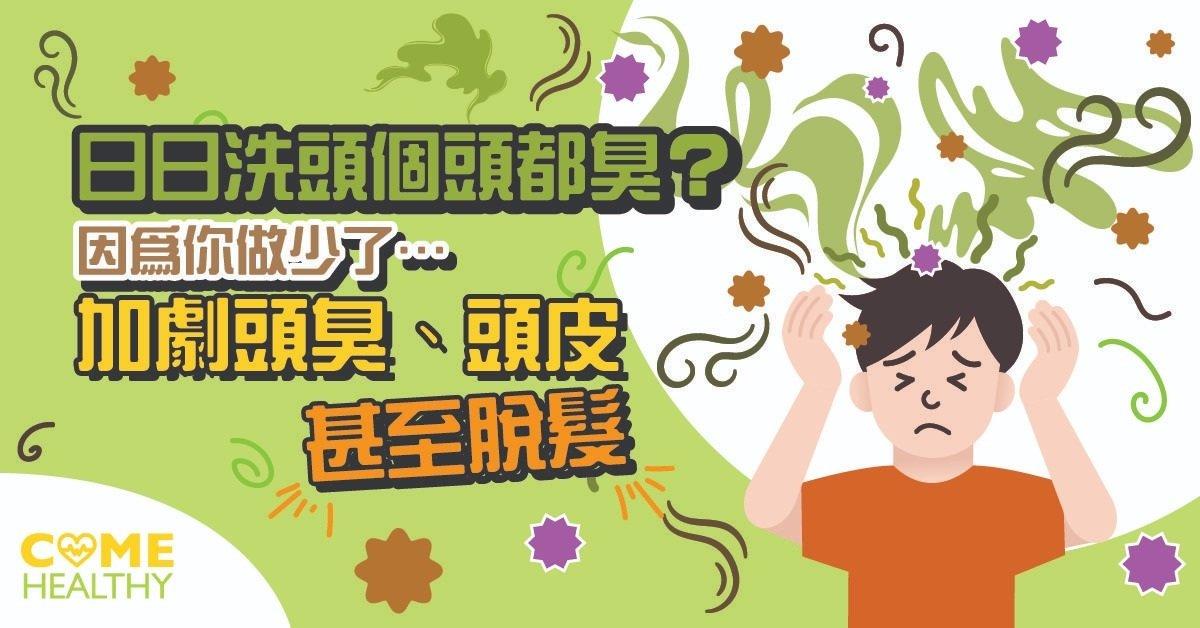 【頭氣】日日洗頭個頭都臭?因為你做少了…加劇頭臭、頭皮甚至脫髮