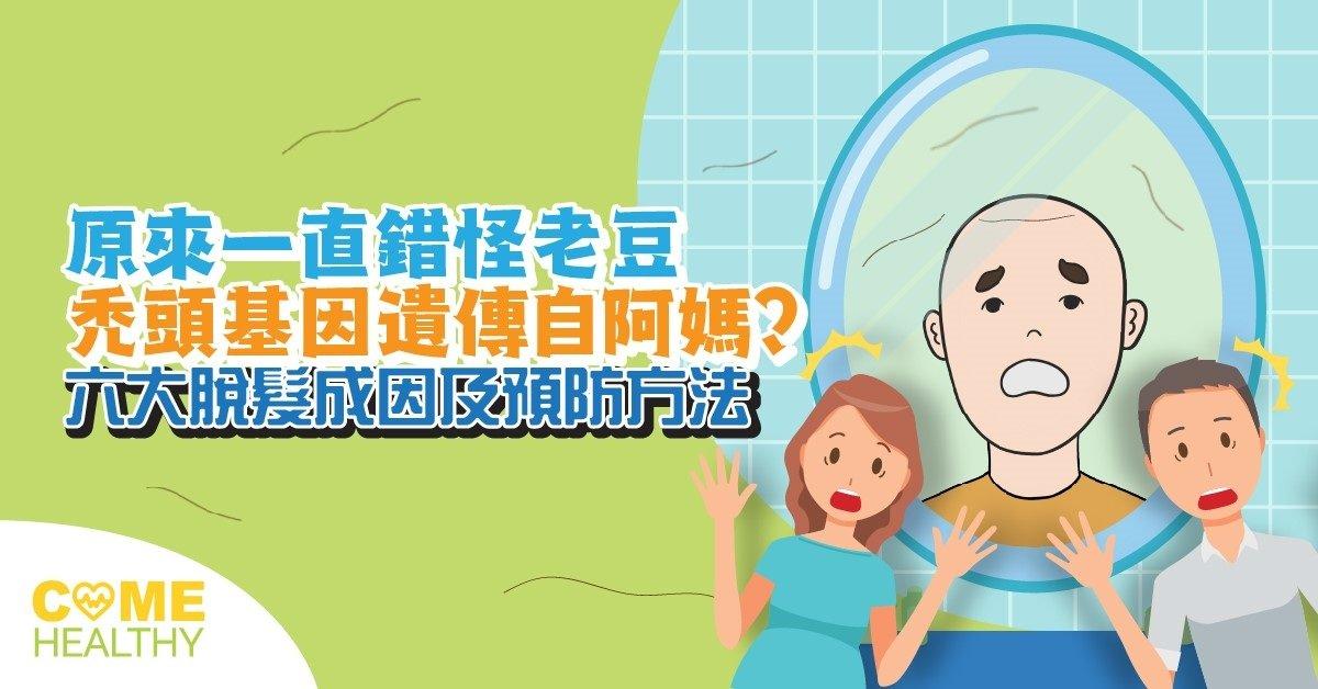 【脫髮】禿頭宿命基因遺傳自母親?六大常見脫髮成因及預防方法
