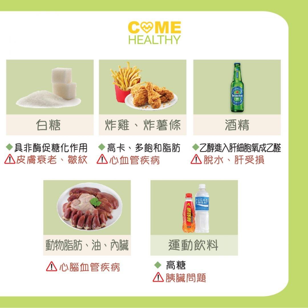 13種常見導致三高及慢性疾病的食物