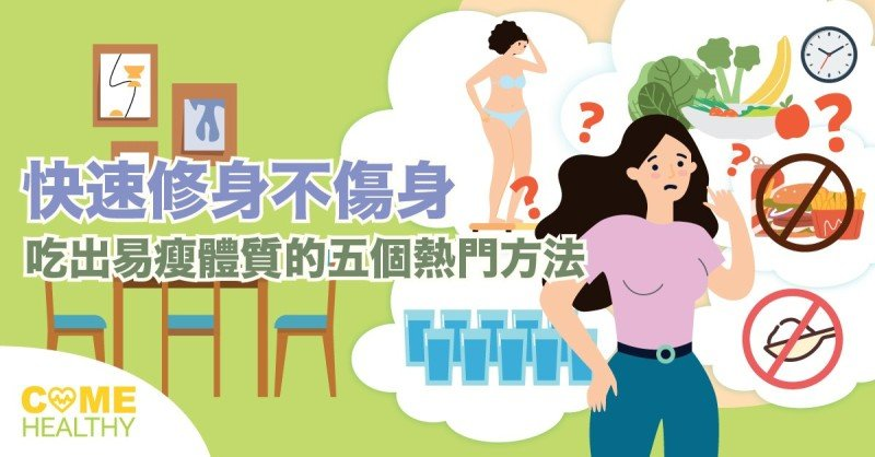 5大熱門健康減肥方法一覽