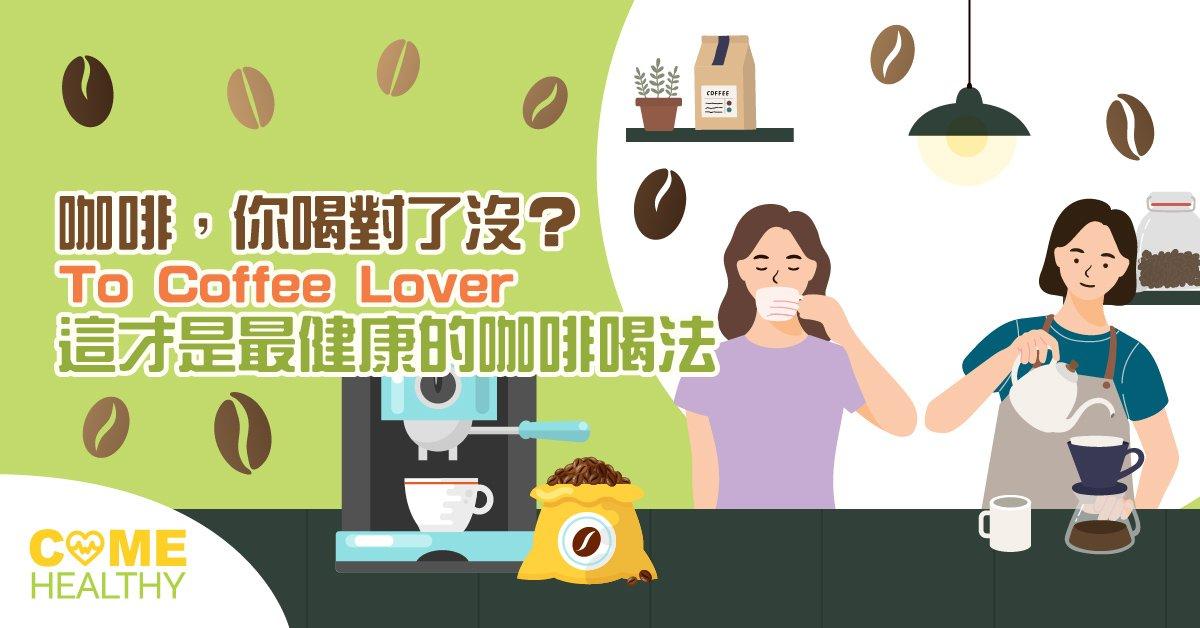飲咖啡只有一種方式最健康