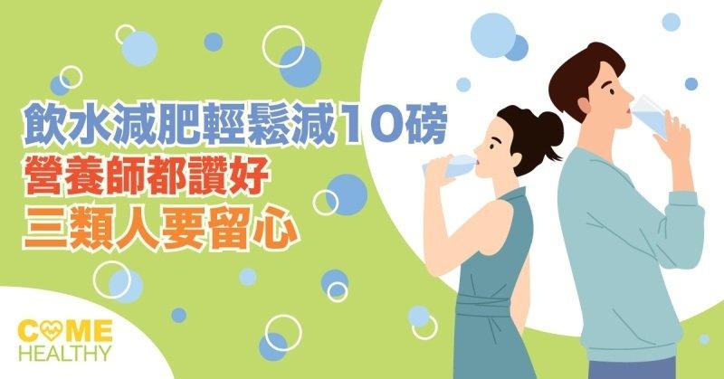 8 杯水減肥法3類人要注意