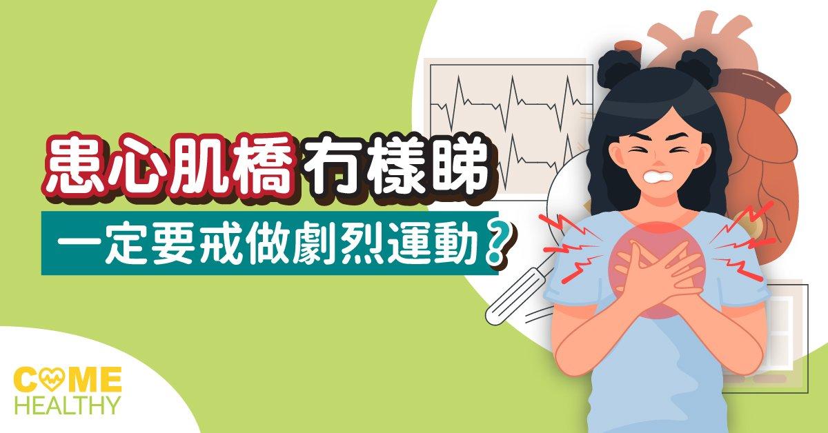 【 心肌橋 】冠狀動脈血管生錯位做劇烈運動隨時猝死?
