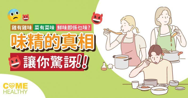 味精對人體真的有害嗎